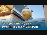 Открылся частный музей Русских самоваров г. Ивантеевка