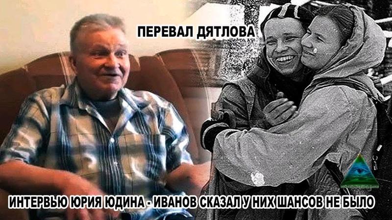 Перевал Дятлова / Интервью Юрия Юдина / Там были вещи военных