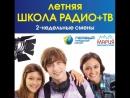 Летняя школа РАДИО+ТВ