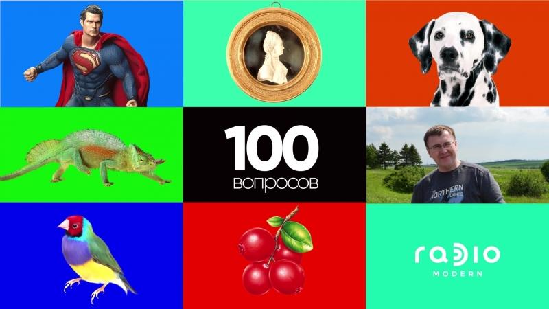 100 вопросов Чупров