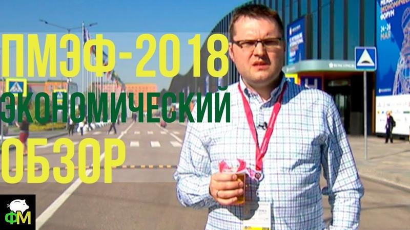 ПМЭФ 2018 экономический обзор со стаканом и бейдж за 320 000 рублей Фанимани смотреть онлайн без регистрации