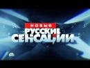 Новые русские сенсации - Покушение на Максакову / 16.09.2018