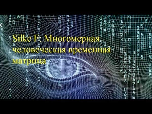 Silke F: Многомерная человеческая временная матрица