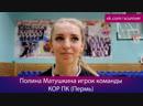 Полина Матушкина КОР ПК Пермь