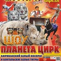 Логотип Кисловодский Государственный цирк [0+]
