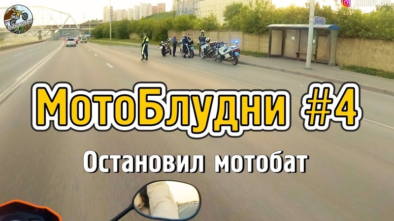 Мотоблудни 4 | Остановил мотобат