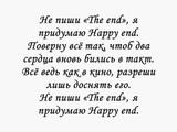 Пара Нормальных 'Happy end' текст песни, lyrics