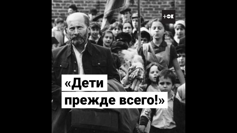 Януш Корчак и «Дом сирот»