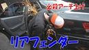 【伊藤オートサービス割引あり】JZX100にV1リアフェンダーつけてみた!