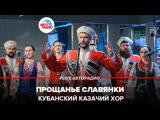 🅰️ Кубанскийказачий хор -Прощанье Славянки(#LIVE Авторадио)