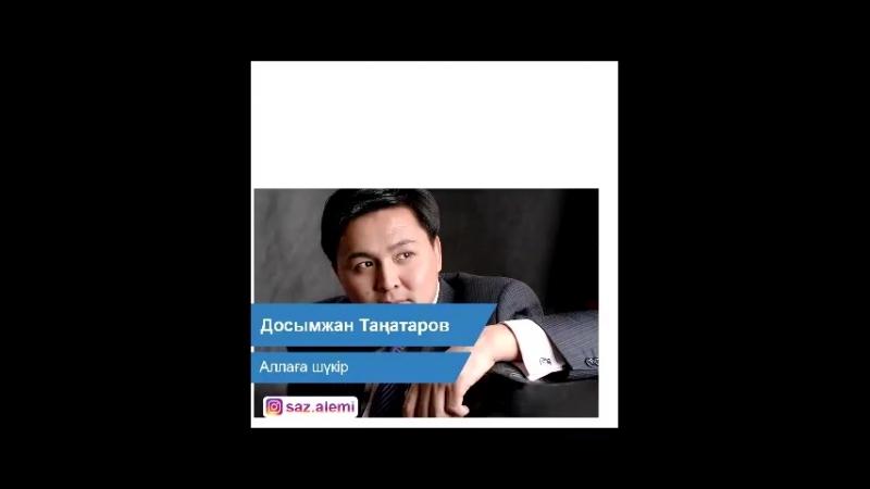 Досымжан Таңатаров - Аллаға шүкір 2018