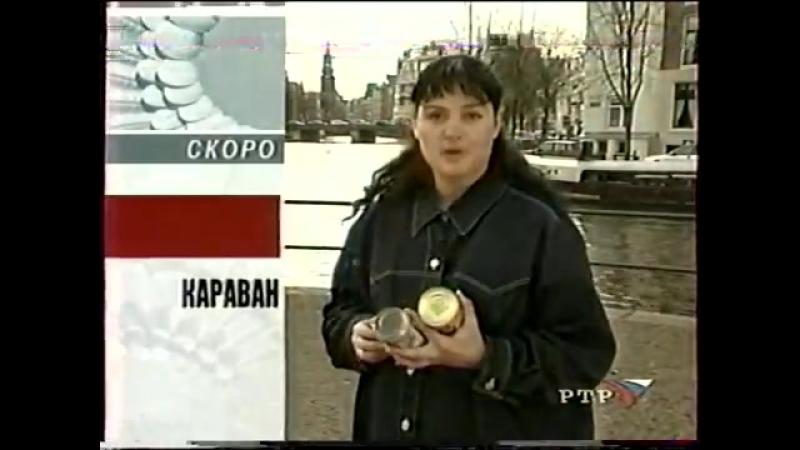 Анонс Караван (РТР,20.04.2002)