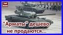 Губа не дура Индия хочет купить у России танки Армата за полцены