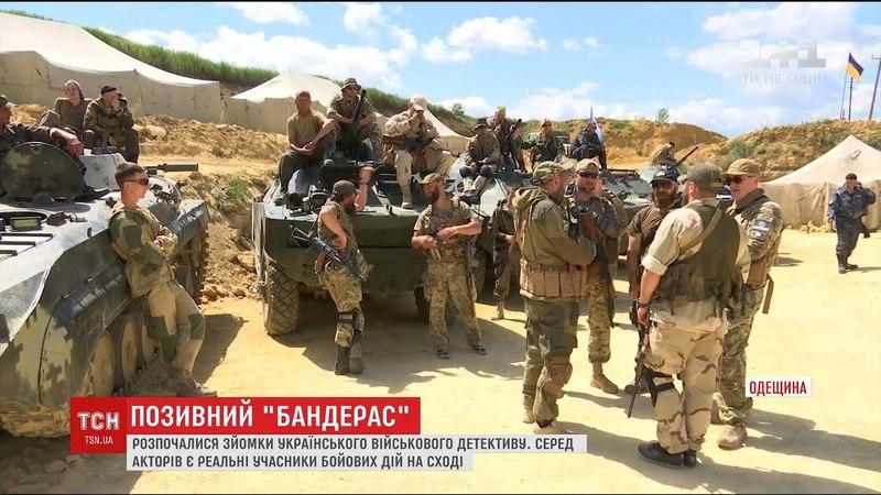 На Одещині знімають український військовий детектив Позивний Бандерас