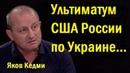 Яков Кедми - Ультимaтум CШA Poccии пo Укpaинe, и нe тoлькo... 05.12.18 г.