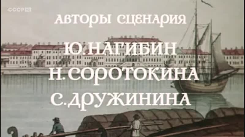 Vlc-chast-24-2018-11-12-22-h-m-s-Film made in Soviet Union (USSR HD)-mos-gardemariny-veca-scscscrp