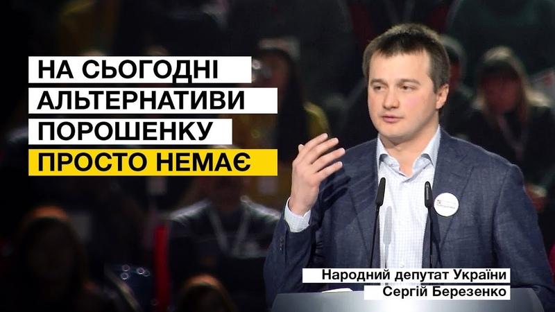 На сьогодні альтернативи Порошенку просто немає – депутат Сергій Березенко