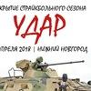 """21.04.18 """"УДАР"""" г.Н.Новгород"""