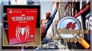 [Обзорный стафф 6] Специальное издание Marvel's Spider-Man PS4