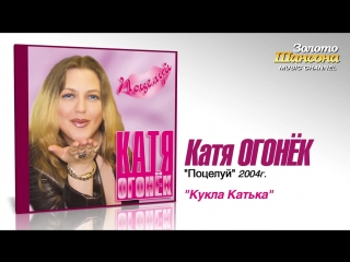 Катя Огонек - Кукла Катька (аудио) .. https://vk.com/arhishanson