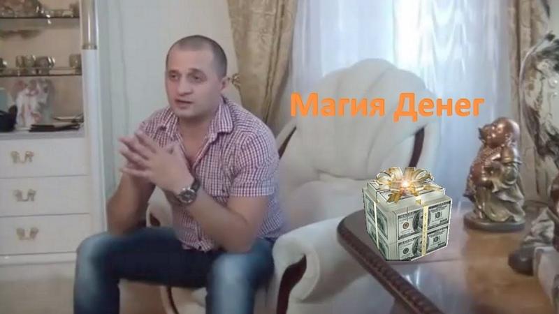 Как привлечь деньги с помощью магии. Магия денег Андрей Дуйко