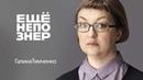 Интервью Николая Солодникова с Галиной Тимченко