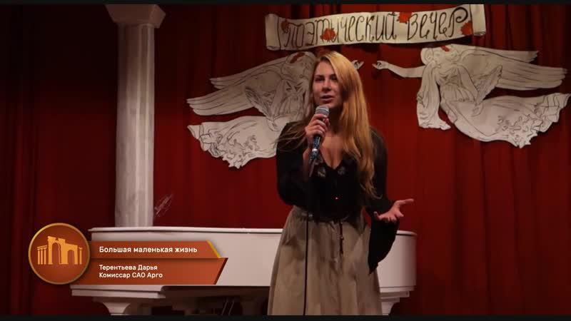Поэтический Вечер СО Политеха 2018 Терентьева Дарья САО Арго