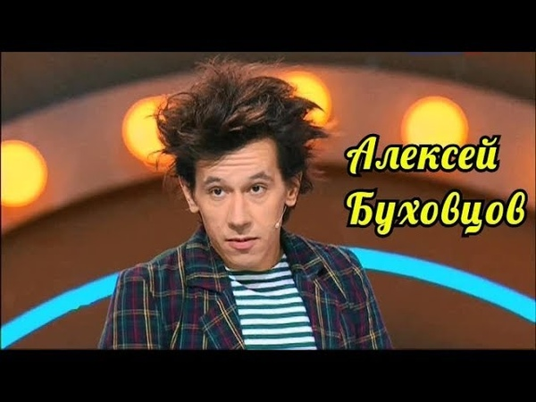 Алексей Буховцов и артисты Петросян Шоу. Сборник.