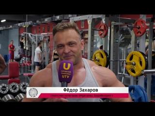 Федор Захаров приглашает на Чемпионат РБ по бодибилдингу 2018