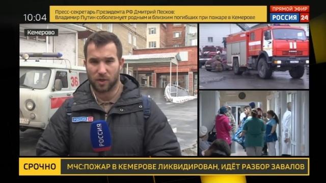 Новости на Россия 24 • Посетители Зимней вишни: людей не пускали на лестницы, детей давили