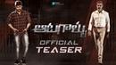 Aatagallu Official Teaser | Nara Rohit | Jagapathi Babu | Darshana Banik | AatagalluTeaser | FMC