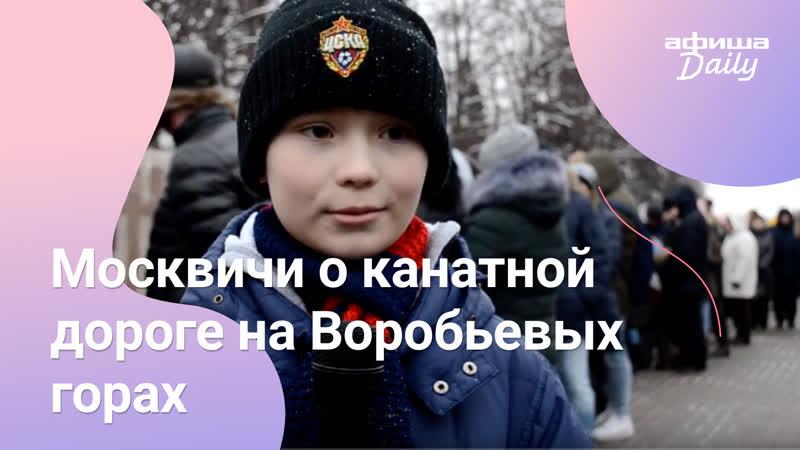 Сколько нужно простоять в очереди, чтобы попасть на Московскую канатную дорогу