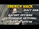 ПРИВАТНЫЙ ЧИТ ДЛЯ WARFACE АИМ ВХ ENERGY HACK 100 БЕЗ БАНА ЧИТ НА ВАРФЕЙС