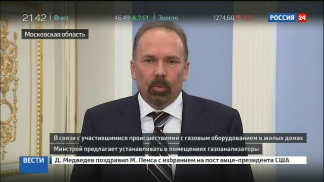 Новости на Россия 24 Минстрой изучает вопрос об установке в домах газоанализаторов
