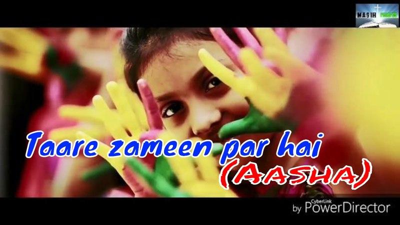 Taare zameen par hai (Aasha) New Short Hindi Emotional Christian Movie 2018 HD by masih records