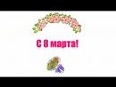 Поздравление с 8 марта от мальчишек-сов