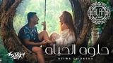 Ahmed Alaa - Helwa El Hayah ( Music Video ) 2018