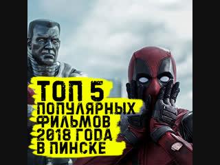 ТОП-5 популярных фильмов 2018 года в Пинске