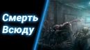 Мёртвая Зона [Dead Zone - Hope Lost] ● StarCraft 2