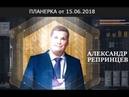 Новости компании Альфа Кэш Планёрка Александра Репринцева от 15 июня 2018 заработок в интернете