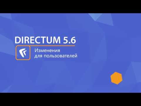 DIRECTUM 5.6. Изменения для пользователей
