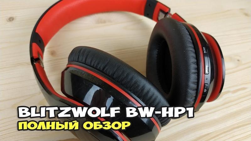 BlitzWolf BW HP1 мониторный звук с большим басом Полный обзор