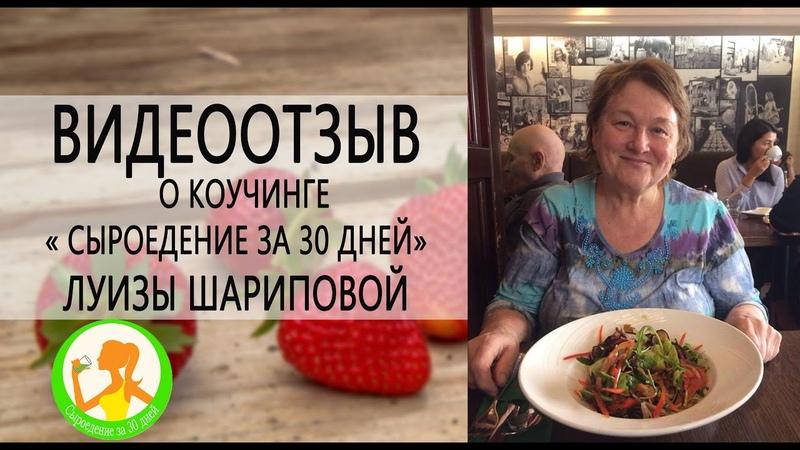 Сыроедение за 30 дней Луиза Шарипова о коучинге
