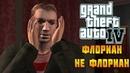 ФЛОРИАН НЕ ФЛОРИАН ► Grand Theft Auto IV 19