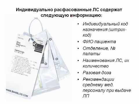 Развитие клинической фармации и больничных аптек ©