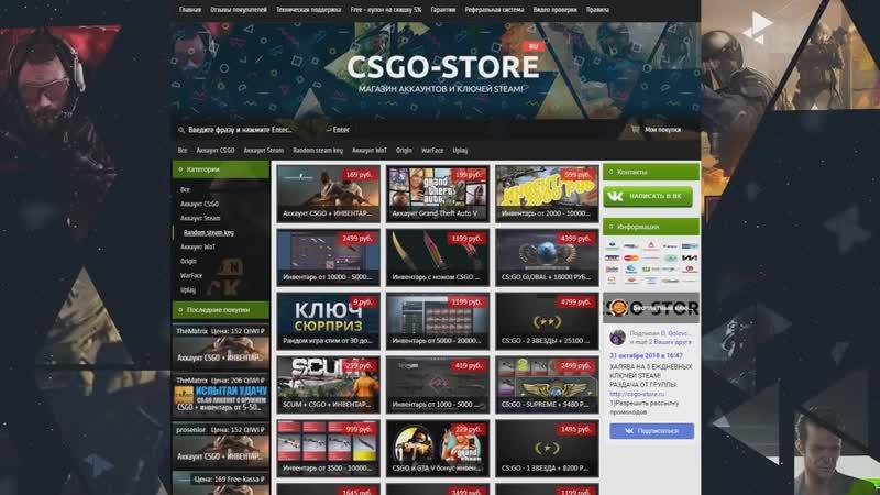 [IgorFOX] 763 Магазин на проверку - csgo-store.ru (СЛИВ ЮТУБЕРА ЗВОНОК И РАЗБОРКИ С АДМИНОМ!!)