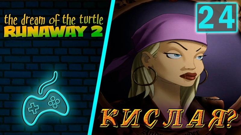 Runaway 2: The Dream of the Turtle - Прохождение. Часть 24: Пиратский корабль Орион. Бочонок