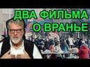 О фильмах Сергея Лозницы Донбас и Процесс Артемий Троицкий