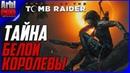 Shadow of the Tomb Raider Прохождение Часть 5 ► Тайна Белой королевы