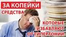 Лекарства СССР, которые лечат гипертонию